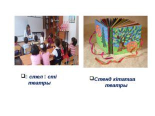 Үстел үсті театры Стенд кітапша театры