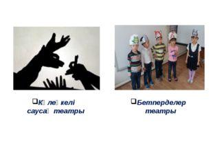 Көлеңкелі саусақ театры Бетперделер театры