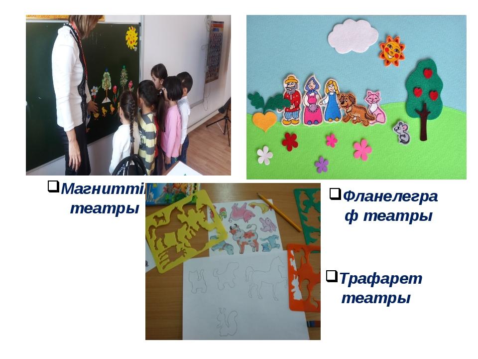 Магниттік театры Фланелеграф театры Трафарет театры