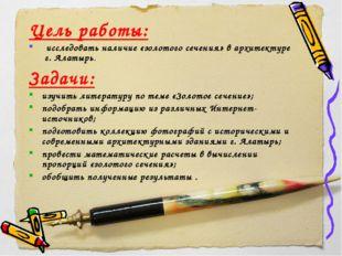 Цель работы: исследовать наличие «золотого сечения» в архитектуре г. Алатырь.