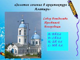 «Золотое сечение в архитектуре г. Алатырь» Собор Рождества Пресвятой Богороди