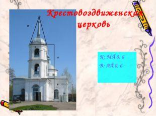 Крестовоздвиженская церковь К: М≈0, 6 В: А≈0, 6