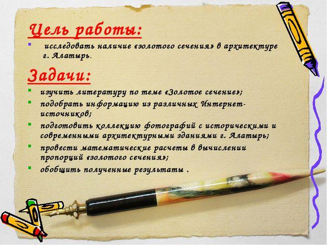 Цель работы: исследовать наличие «золотого сечения» в архитектуре г. Алатырь....