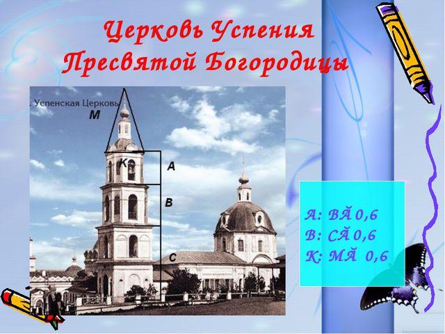 Церковь Успения Пресвятой Богородицы А: В≈0,6 В: C≈0,6 K: М≈ 0,6