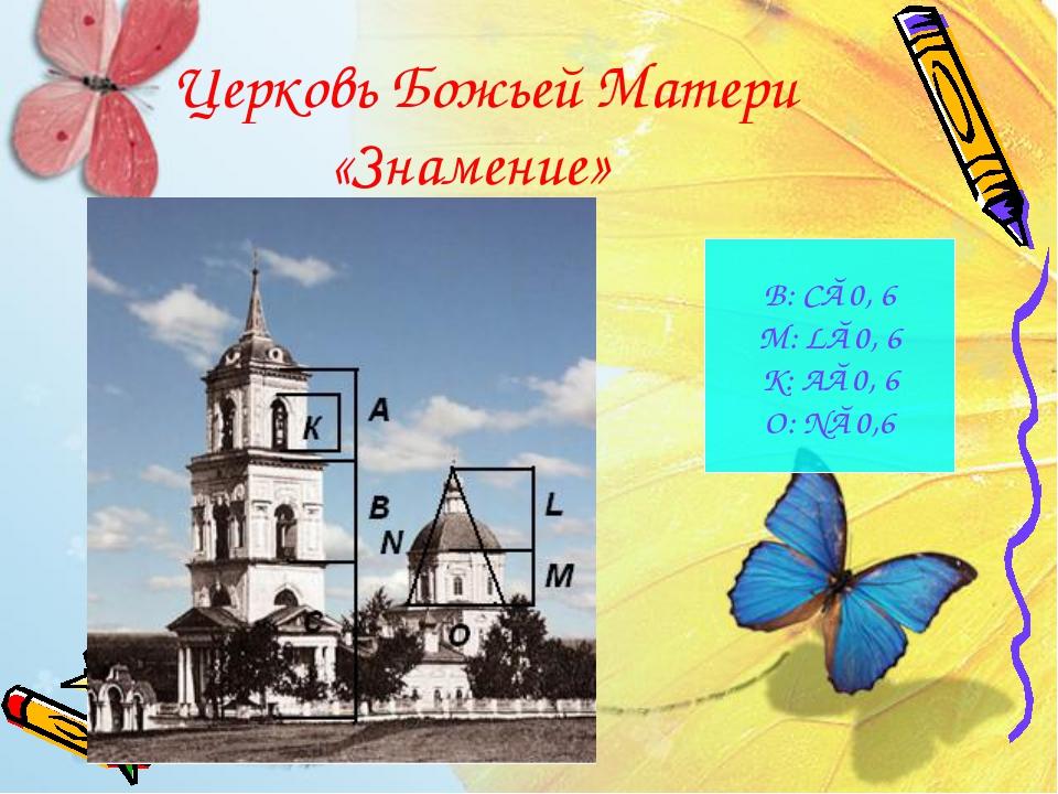 Церковь Божьей Матери «Знамение» B: C≈0, 6 M: L≈0, 6 K: A≈0, 6 O: N≈0,6
