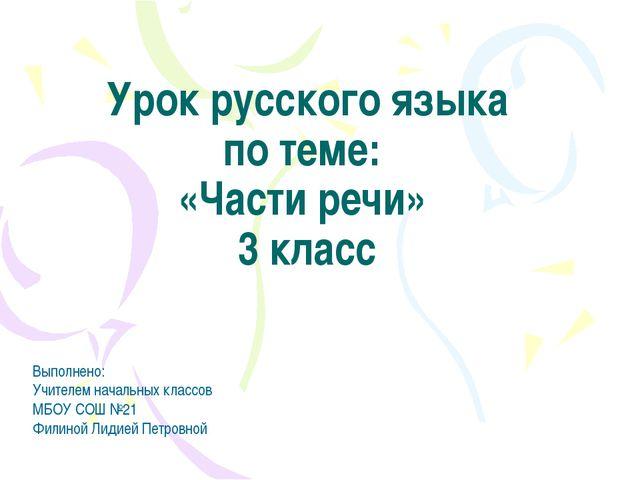 Урок русского языка по теме: «Части речи» 3 класс Выполнено: Учителем начальн...