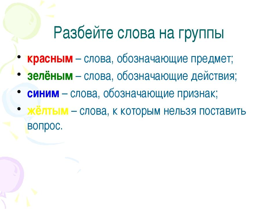Разбейте слова на группы красным – слова, обозначающие предмет; зелёным – сло...