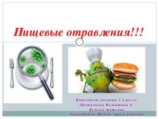 Выполнили ученицы 7 класса: Лактионова Валентина и Кульева татьяна Руководит
