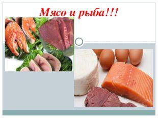 Мясо и рыба!!!
