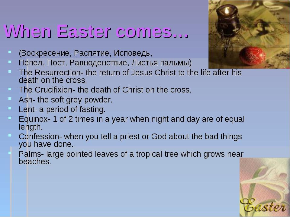 When Easter comes… (Воскресение, Распятие, Исповедь, Пепел, Пост, Равноденств...