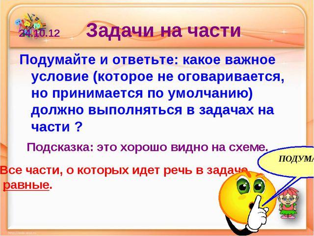 24.10.12 Задачи на части Подумайте и ответьте: какое важное условие (которое...