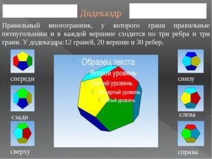 спереди сзади сверху справа слева снизу Правильный многогранник, у которого г