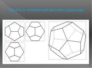 Чертёж и технический рисунок додекаэдра