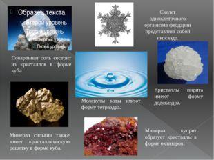 Поваренная соль состоит из кристаллов в форме куба Минерал сильвин также имее