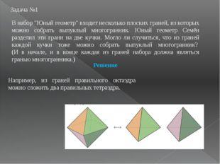 """В набор """"Юный геометр"""" входит несколько плоских граней, из которых можно собр"""