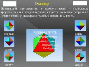 спереди сзади сверху справа слева снизу Октаэдр Правильный многогранник, у ко