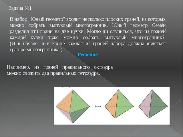 """В набор """"Юный геометр"""" входит несколько плоских граней, из которых можно собр..."""