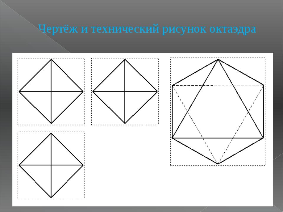 Чертёж и технический рисунок октаэдра