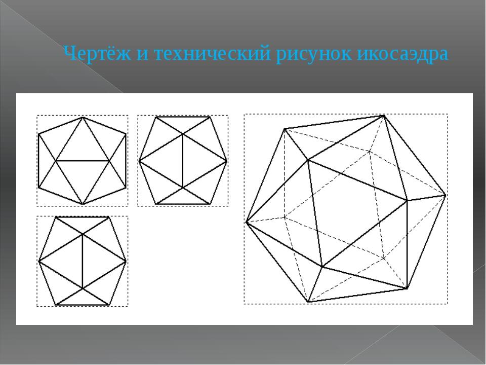 Чертёж и технический рисунок икосаэдра