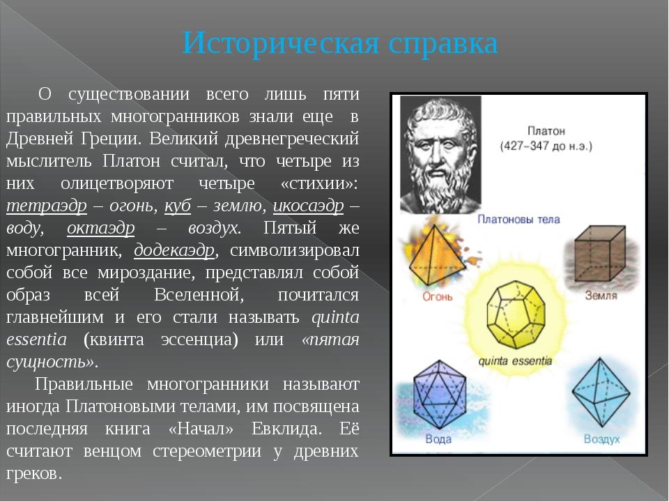Историческая справка О существовании всего лишь пяти правильных многограннико...