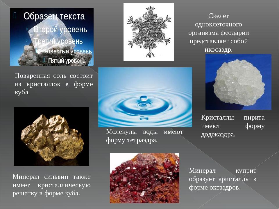 Поваренная соль состоит из кристаллов в форме куба Минерал сильвин также имее...