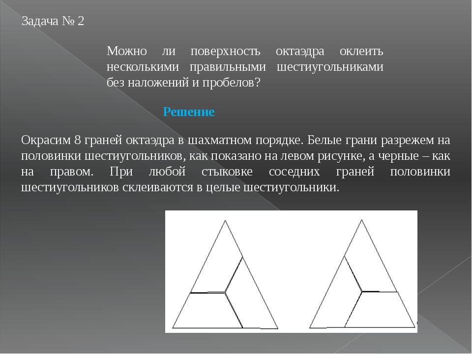 Задача № 2 Можно ли поверхность октаэдра оклеить несколькими правильными шест...