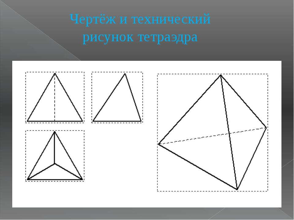 Чертёж и технический рисунок тетраэдра