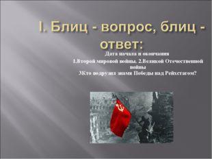 Дата начала и окончания 1.Второй мировой войны. 2.Великой Отечественной войны