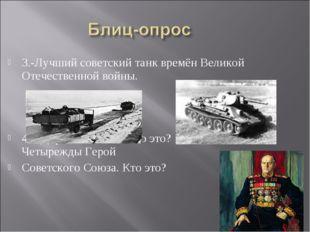 3.-Лучший советский танк времён Великой Отечественной войны. 4.-«Дорога жизни