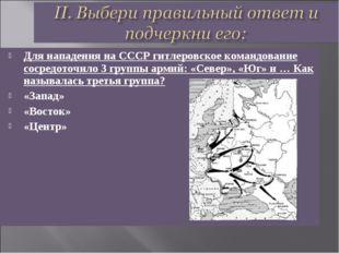 Для нападения на СССР гитлеровское командование сосредоточило 3 группы армий: