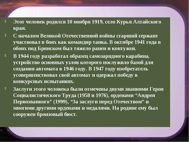 Этот человек родился 10 ноября 1919, село Курья Алтайского края. С началом Ве...
