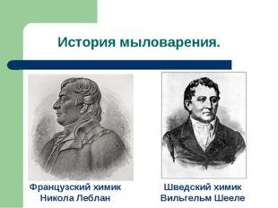 История мыловарения. Французский химик Никола Леблан Шведский химик Вильгельм