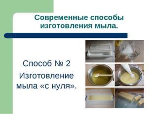 Современные способы изготовления мыла. Способ № 2 Изготовление мыла «с нуля».
