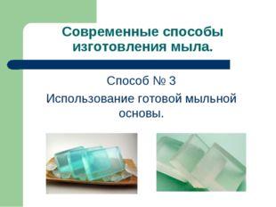 Современные способы изготовления мыла. Способ № 3 Использование готовой мыльн