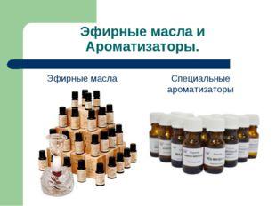 Эфирные масла и Ароматизаторы. Эфирные масла Специальные ароматизаторы