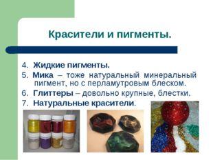 Красители и пигменты. 4. Жидкие пигменты. 5. Мика – тоже натуральный минераль