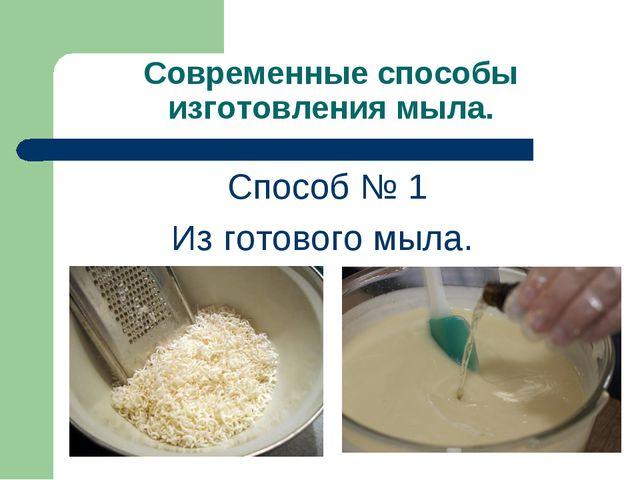 Современные способы изготовления мыла. Способ № 1 Из готового мыла.