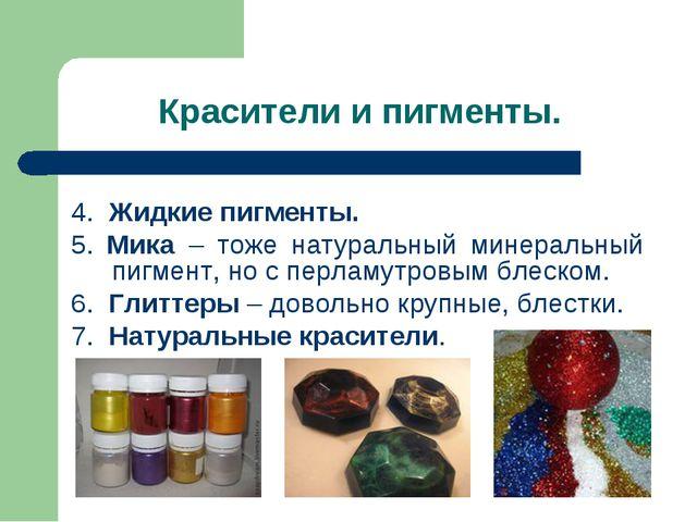 Красители и пигменты. 4. Жидкие пигменты. 5. Мика – тоже натуральный минераль...