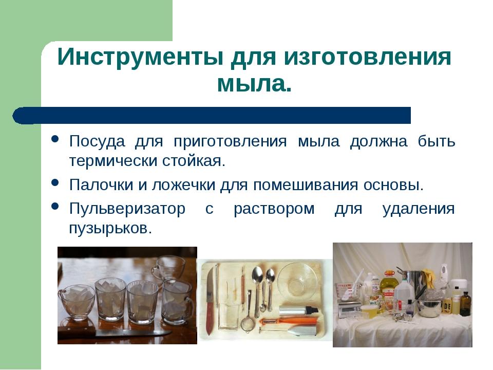 Инструменты для изготовления мыла. Посуда для приготовления мыла должна быть...