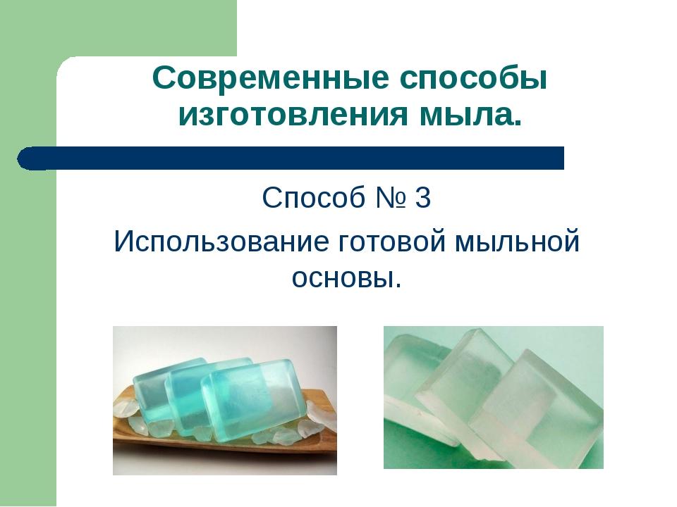 Современные способы изготовления мыла. Способ № 3 Использование готовой мыльн...
