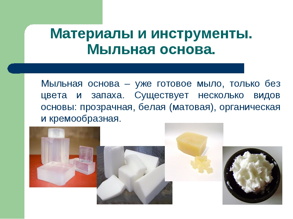 Материалы и инструменты. Мыльная основа. Мыльная основа – уже готовое мыло,...