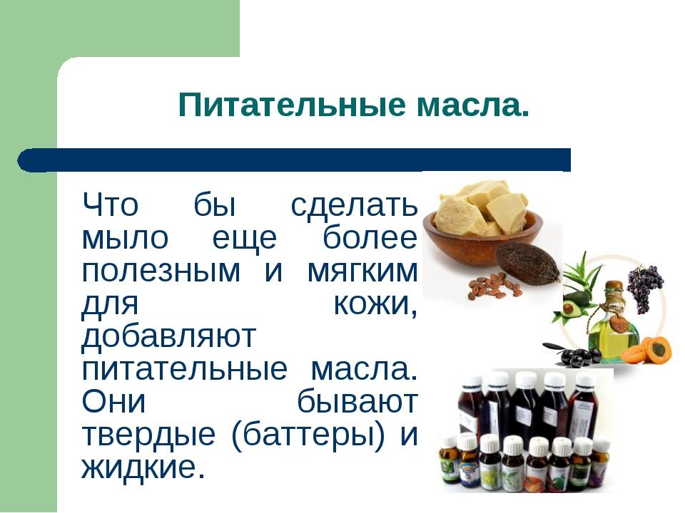 Питательные масла. Что бы сделать мыло еще более полезным и мягким для кожи,...