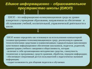 Единое информационно – образовательное пространство школы (ЕИОП) ЕИОП - это и