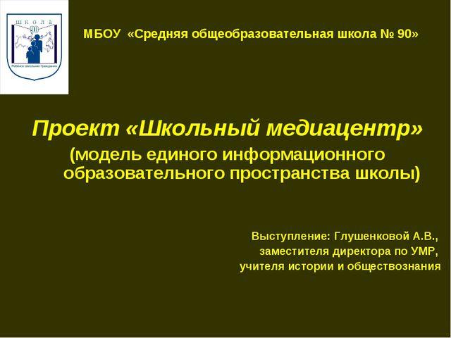 МБОУ «Средняя общеобразовательная школа № 90» Проект «Школьный медиацентр» (...