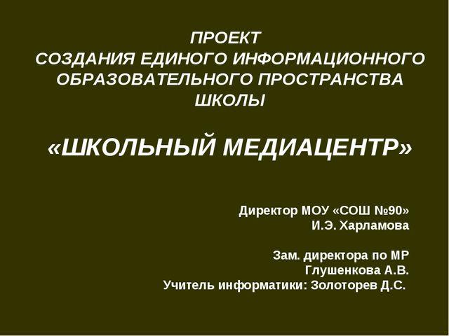 ПРОЕКТ СОЗДАНИЯ ЕДИНОГО ИНФОРМАЦИОННОГО ОБРАЗОВАТЕЛЬНОГО ПРОСТРАНСТВА ШКОЛЫ «...
