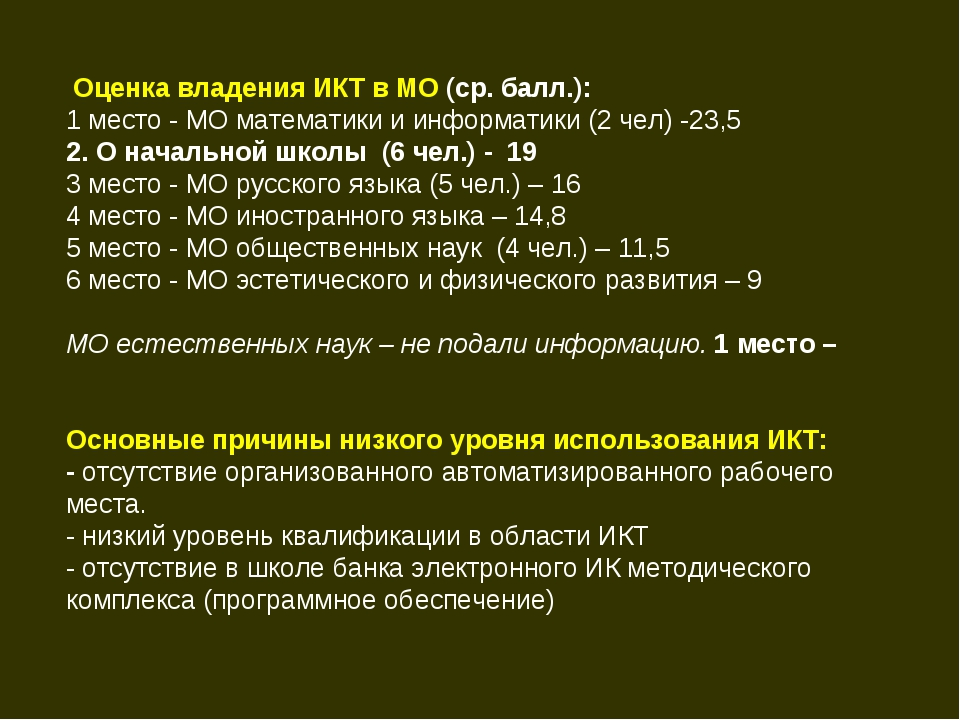 Оценка владения ИКТ в МО (ср. балл.): 1 место - МО математики и информатики...