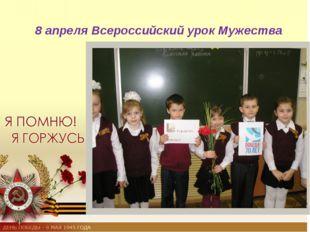 8 апреля Всероссийский урок Мужества