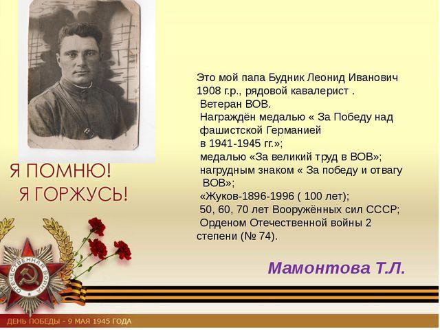 Это мой папа Будник Леонид Иванович 1908 г.р., рядовой кавалерист . Ветеран...