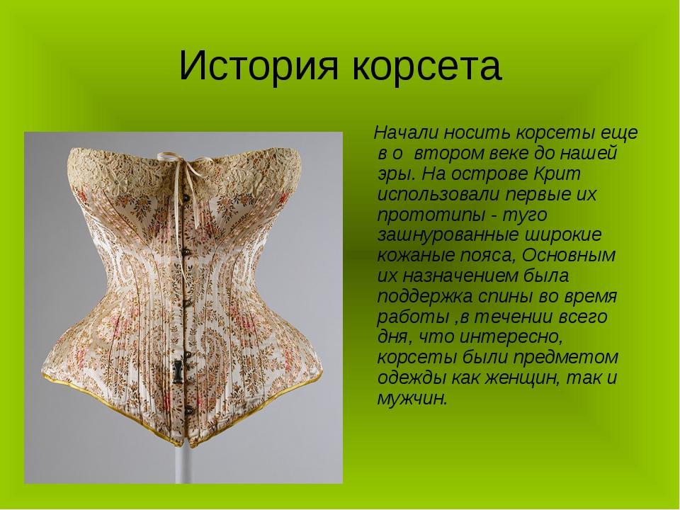 История корсета Начали носить корсеты еще в о втором веке до нашей эры. На о...