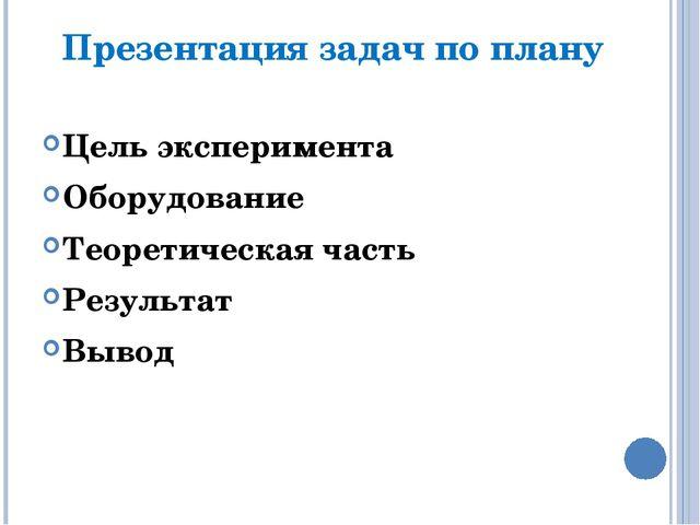 Презентация задач по плану Цель эксперимента Оборудование Теоретическая часть...